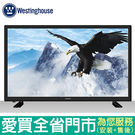 Westinghouse西屋32型液晶顯示器_含視訊盒KE-32V01含配送到府+標準安裝【愛買】