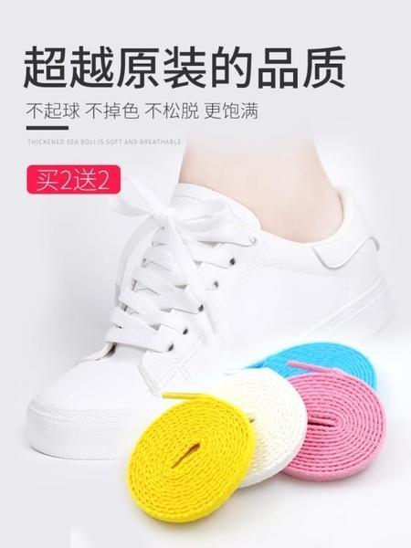 鞋帶 鞋帶扁平帆布運動板鞋籃球鞋鞋帶 男女彩色白黑色正韓百搭純白