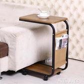 邊幾可移動小茶幾簡約沙發邊桌邊櫃北歐角幾方幾床頭小桌子置物架 ATF 米希美衣