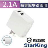 【蒙多科技】全新引進 Starking 智慧型 雙 USB 輸出 2.1A 快速輕巧充電器