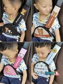 汽車護肩套 汽車兒童安全帶調節固定器防勒脖卡通可愛潮牌創意兒童專用護肩套