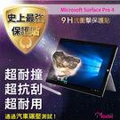 Moxbii 微軟 Microsoft Surface Pro 4 太空盾 9H 螢幕保護貼