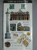 【書寶二手書T8/旅遊_GNQ】羅馬(90年新版)_陳澄和, DK編輯部