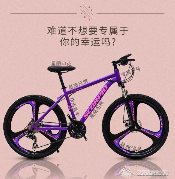 腳踏車 省力山地自行車成年大人騎學生變速少年公路定制【快速出貨】