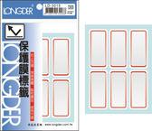 【龍德 LONGDER】 LD-3015 紅框 保護膜標籤 60P ( 20包/盒)