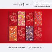 故宮中國風四瑞賜福龍鳳麒麟結婚壓歲錢2019紅包袋個性創意利是封-交換禮物