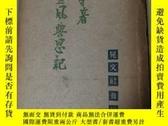 二手書博民逛書店罕見民國時期日本茶道書籍1943茶道風與思記【精裝】戰時茶道Y1