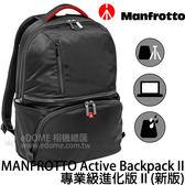 MANFROTTO 曼富圖 新版 Active Backpack II 專業級進化版 II (24期0利率 免運 正成公司貨) 相機包 MB MA-BP-A2CA