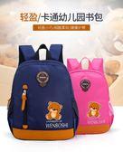 兒童書包 幼稚園書包男 3-5-6歲女孩 韓版寶寶男童可愛4周歲雙肩背包