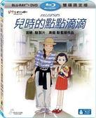 吉卜力動畫限時7折 兒時的點點滴滴 限定版 藍光BD附DVD (購潮8)