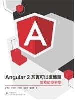二手書博民逛書店 《Angular2 其實可以很簡單:實務範例教學》 R2Y ISBN:9789863795599│姜琇森