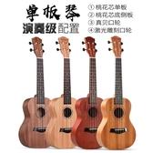 吉他 dodomi單板尤克里里女初學者學生成人小吉他男兒童23寸26烏克麗麗 莎瓦迪卡