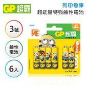 GP超霸「霸-娜娜」小小兵卡通版 3號 超能量特強 鹼性電池 6入