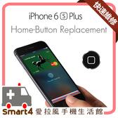 【愛拉風】台中iphone維修 iPhone 6S PLUS 返回鍵故障下陷失靈 更換HOME鍵排線總成 PTT推薦