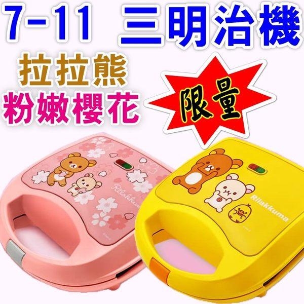 7-11集點 三明治機 美味早餐 拉拉熊櫻花系列【限量】-艾發現
