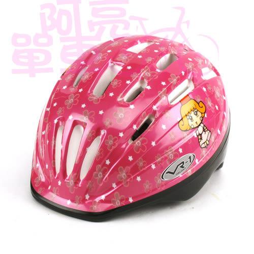 *阿亮單車*VR-1 兒童自行車安全帽(小公主),桃紅色《C77-211》