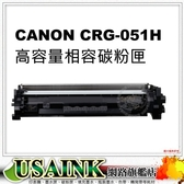 USAINK~ Canon CRG-051H 黑色高印量相容碳粉匣  適用: LBP162dw / CRG051 /CRG051H/MF267DW