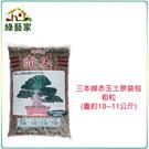 【綠藝家001-A152】三本線赤玉土原裝包-粗粒(約14公升)