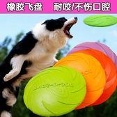 【新年鉅惠】飛盤狗狗用邊牧寵物用品耐咬軟質硅膠訓犬飛碟狗互動玩具訓練用品