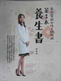 【書寶二手書T5/養生_ZIC】女中醫給忙碌上班族的第一本養生書_羅珮琳