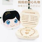 兒童牙盒男孩女孩乳牙盒創意牙齒保存瓶寶寶胎毛保存收藏盒紀念品 童趣屋
