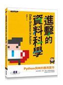 進擊的資料科學:Python與R的應用實作