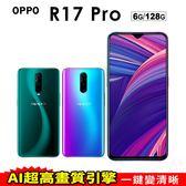 OPPO R17 Pro 贈急速閃充15000行動電源+滿版玻璃貼+側翻皮套 6.4吋 6G/128G 智慧型手機 0利率 免運費