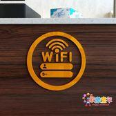 WIFI貼紙 WIFI免費上網溫馨提示圖標3D立體牆貼店鋪裝飾無線網標識貼紙創意 4色