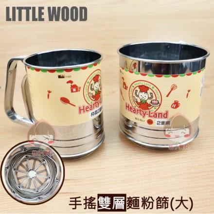 【日本Little Wood】Hearty Land 不鏽鋼雙層手搖麵粉篩/手動攪粉器 100*133(大) ~日本製✿桃子寶貝✿