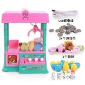 迷你抓娃娃機夾公仔機吊糖果機扭蛋機小型家用游戲機女孩兒童玩具 CJ1455『易購3c館』