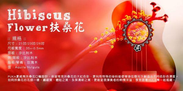 【非凡樂器】PUKA Hidiscus Flower 扶桑花系列 PK-HBC 23吋烏克麗麗