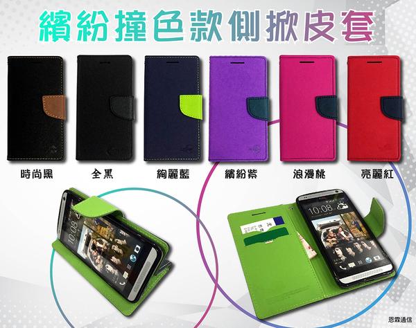 【撞色款~側翻皮套】SAMSUNG J5 J6 J6+ 掀蓋皮套 側掀皮套 手機套 書本套 保護殼