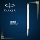 派克 PARKER VECTOR 威雅系列 白桿 鋼珠筆 P0031730/F