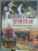 【書寶二手書T2/行銷_XFN】旅館經營管理實務(第三版)_楊上輝