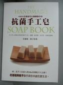 【書寶二手書T6/美工_GSR】100%在家就可以簡單製作的抗菌手工皂_花蓮姐