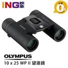 【6期0利率】OLYMPUS 10 x 25 WP II 防水 雙筒望遠鏡 元佑公司貨 賞鳥 直徑25mm