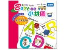 Baby遊戲小拼圖-英文ABC 6244-5  幼福 (購潮8)