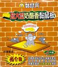 【好市吉居家生活】 黏鼠寶 0071 超大型奶酪香黏鼠板 2片裝 捕鼠器 黏鼠板 抓老鼠 環保黏鼠板