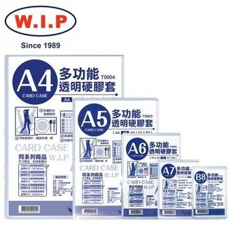 【W.I.P】A6多功能透明硬質膠套  T9906  /個