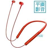 平廣 SONY MDR-EX750BT 紅色 台灣公司貨保固1年 丹橙紅色 藍芽耳機 耳道式 頸掛