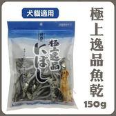 *KING WANG*日本零食《極上逸品珍味魚乾》150克-沙丁魚