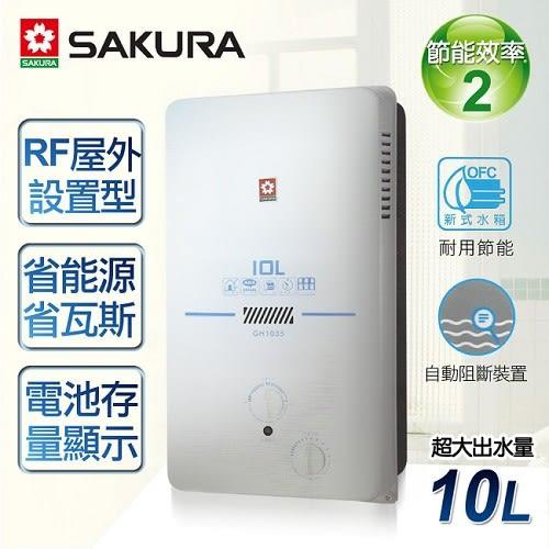 只送北北基【櫻花牌】10L屋外型ABS防空燒熱水器 GH-1035(天然瓦斯)