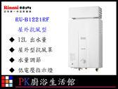 【PK廚浴生活館】 高雄林內牌  RU-B1221RF  抗風 12L 熱水器 屋外型☆LED溫度顯示 實體店面 可刷卡