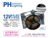 PHILIPS飛利浦 LS170S 12W 6500K 白光 24V 5m 燈帶 燈條 軟條燈 _ PH520437