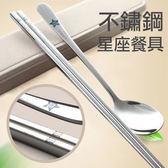 餐具 星座 不銹鋼 攜帶 環保餐具 餐具組【WS1755】 ENTER  06/01