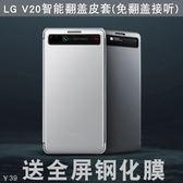 優惠兩天新品LG V20手機套 lg翻蓋式皮套 LG V20簡約商務皮套防摔智能皮套