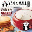 【妍選】recolte 日本麗克特 Smile Baker 微笑鬆餅機 附美式鬆餅+薑餅人烤盤-紅色限定版