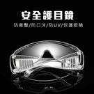 護目鏡 防口沫防衝擊安全鏡片 台灣製造檢...