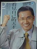 【書寶二手書T8/傳記_LDN】看見自己的天才_盧蘇偉