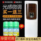 自動定時噴香機香水酒店專用廁所除臭空氣清新劑噴霧家用器加香機【快速出貨】